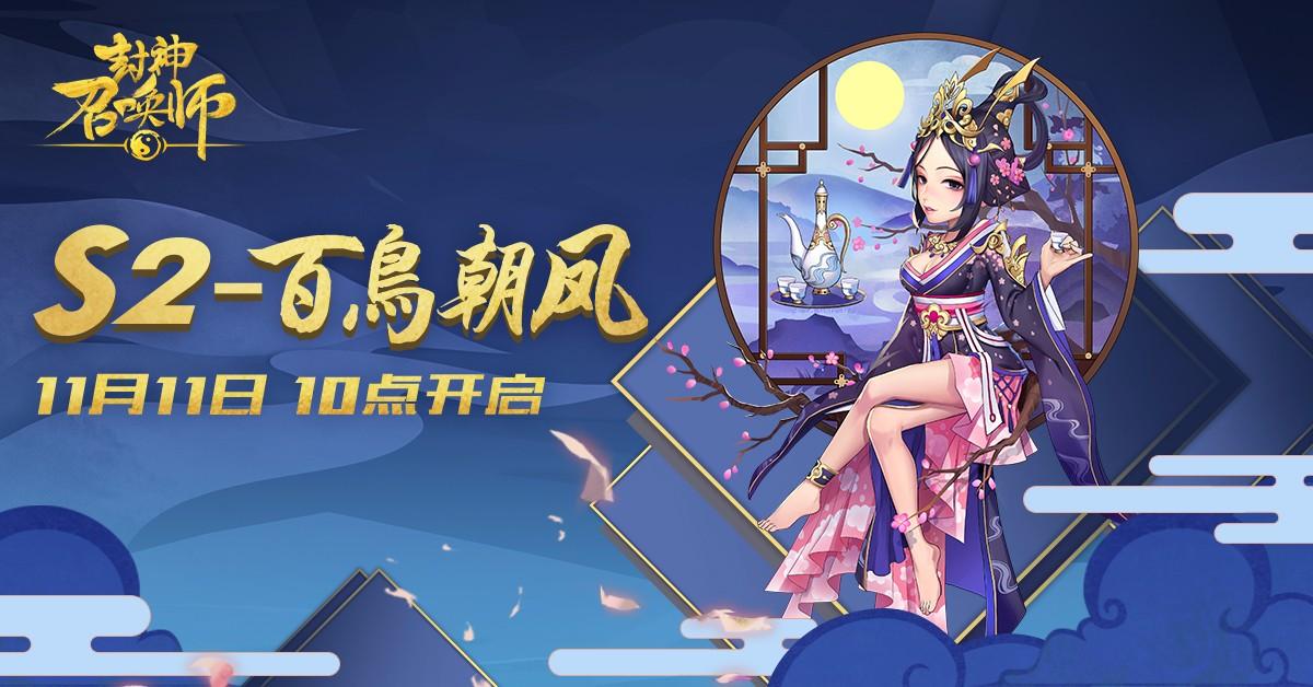 S2-百鸟朝凤--11月11日10点开启.jpg