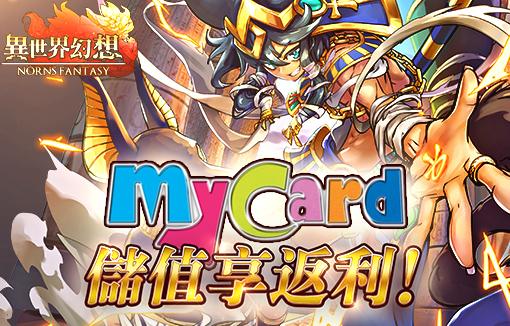 MyCard專屬返利活動