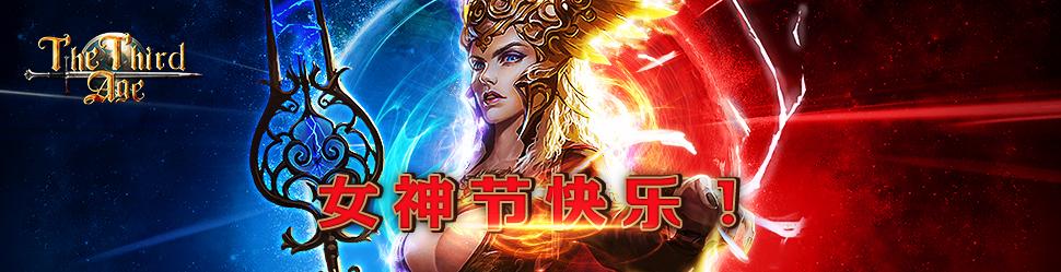 TTA-女神节
